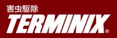 福島の害虫駆除ならTERMINIX(ターミニックス)