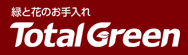 福島の緑と花のお手入れならTotalGreen(トータルグリーン)