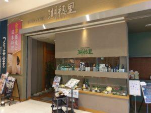 郡山駅の日本料理店「湖穂里」の入り口