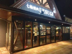 福島県郡山市の焼肉店「七輪焼肉上杉」の外観
