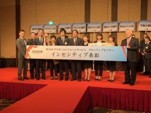 第19回ダスキンユニフォームサービスグローアップセミナーのインセンティブ表彰を受ける弊社社長と社員たち